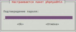 повторный ввод пароля
